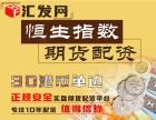 南京恒生指数期货30港币单边,选择汇发网期货配资平台!