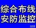潍坊公共广播楼宇对讲 网络布线 网络监控综合布线