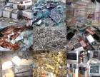 长期收购废旧空调废旧工厂物资等废品电缆,有意者电联