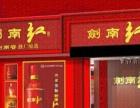 剑南红加盟 婚庆 投资金额 1万元以下