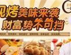 自由自在古米熊打造创业新平台 开启烘焙美味大商机
