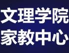 湖南文理学院家教团队,一对一上门家教,免费试教考试辅导