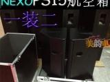 NEXO力素PS15音响保护箱/音响箱/