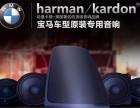 南京宝马新5系G38哈曼卡顿音响改装升级