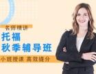 上海托福英语培训哪里好 为你制定个性化学习方案