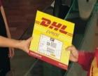 南京-DHL