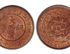 大清铜币川版价格如何哪里可以鉴定