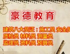 测量员证培训2018年深圳建筑八大员测量员证考试培训要求?