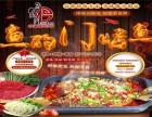 三明烤鱼连锁店加盟 1对1扶持 协助选址立店 送设备
