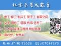 北京石景山焊工培训学校