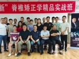 新脊椎矯正醫學技術實戰班21年10月23日在北京開課