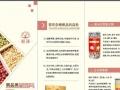 中秋团购五谷杂粮礼盒粥品礼盒玫瑰花酱红豆薏仁粉厂家