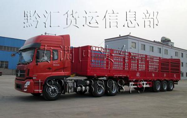 金阳发物流专线回头车返空车整车拉货就找物流货运托运信息部