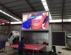 东风新式LED移动广告车