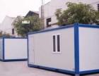 上海厂家出租出售a级防火18平米移动集装箱活动房