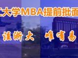 2022浙大MBA提前批面试实战模拟问题梳理易考