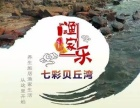 7月16日贵港发团:快乐小脚丫防城港海边亲子休闲2日游(防城港白