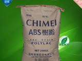 ABS/台湾奇美/PA-709P耐低温/