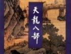 经典金庸武侠电子书二十部