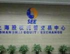 上海股权交易中心 Q板E板 新三板 挂牌上市 融资