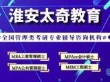 淮安太奇在职研究生MBA.MPA.MEM专业辅导培训