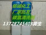 沙井碳氢清洗剂,西乡环保碳氢清洗剂厂家直销