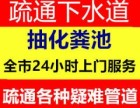 广州市全城各区专业清理化粪池污水池高压疏通管道等工程