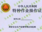 天津市电工 叉车 起重机 建筑八大员培训