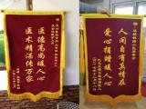 北京專業錦旗店鋪,制作標準錦旗,燙金的錦旗,刺繡錦旗條幅橫幅