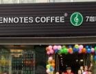 7咖啡传授你符合现在咖啡店加盟市场的运作规则