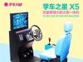 驾吧创新项目,模拟驾驶,特色开店经营专利产品
