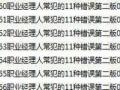 杜云生、陈安之、余世维演讲全集(可单独出售)
