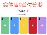 广州手机分期实体店手机分期付款买手机满18零首付购买苹果11