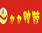 济南九九鸭脖招商加盟啦 品牌火热加盟中