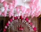 七夕情人节气球表白/求婚布置/地爆球
