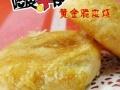 特色小吃加盟排行榜,黄金脆皮馅饼,早餐烧饼培训