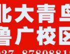 武汉北大青鸟鲁广校区学费多少