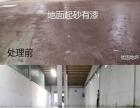 车间仓库水磨石地面翻新 水磨石地面无尘固化翻新施工