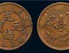 光绪元宝铜币价格-收购行情-现金交易