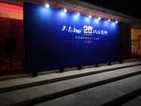 會議活動場地搭建 燈光音響LED大屏