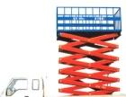 汕尾升降机 升降货梯 车载式升降平台