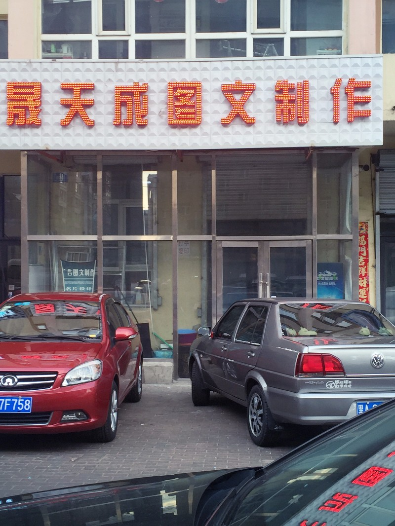 出租出售香坊进乡街祥和家园正街邻站台门市一套