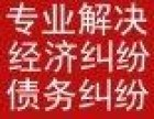 天津律师 经济纠纷 债务 合同 民间借贷 诉讼经验丰富