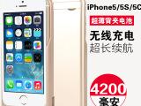 苹果iPhone5代/5S/5C超薄背夹电池无线充电宝手机壳皮套