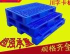 虎门塑料栈板厂家,蓝色单面塑胶栈板厂,双面塑料卡板厂