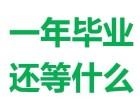 武汉自考专科自考本科正规名校通过率高