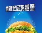 武汉嘉乐汉堡西式快餐加盟打造新世纪的财富传奇!