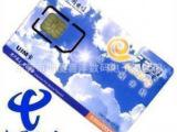 1G 2G流量卡 18天卡 电信天翼3g上网资费卡 可跨月使用