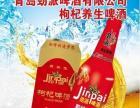 青岛劲派枸杞啤酒加盟 招商出厂裸价