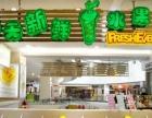 上海每日新鲜水果吧加盟费多少钱
